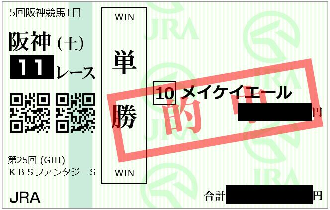 2020年11月7日阪神11R
